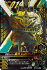 ZB3-019★ 仮面ライダー最光 金の武器 銀の武器 (LR)