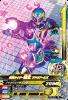 ZB3-041 仮面ライダー龍玄 ブドウアームズ (N)