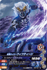 ZB3-044 仮面ライダーフィフティーン (N)