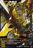 ZB4-039★ 超魔進チェイサー  (LR)