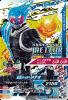 ZB4-062 仮面ライダーメテオ  (CP)
