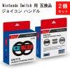 ニンテンドー スイッチ ジョイコン コントローラー対応 ハンドル 黒色2個セット コントローラー 互換品 Joy-Con アタッチメント マリオカート