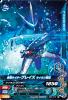 ZB5-013 仮面ライダーブレイズ ライオン戦記 (N)