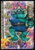 06-042 ギガンテス (SR)