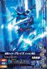 RM1-018 仮面ライダーブレイズ ライオン戦記 (R)