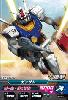 Gta-00-003-C)ガンダム