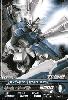 Gta-00-017-C)ガンダム試作1号機フルバーニアン