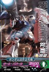 Gta-00-019-R)ガンダム試作2号機