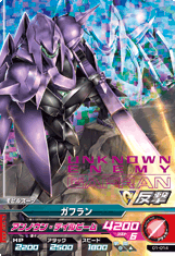 Gta-01-014-M)ガフラン
