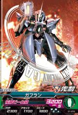 Gta-01-015-R)ガフラン