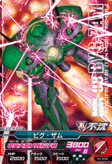 Gta-01-018-R)ビグ・ザム