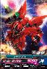 Gta-01-024-C)シナンジュ