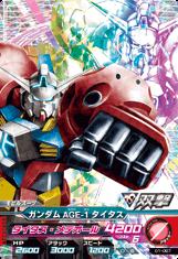 Gta-01-067-CP)ガンダムAGE-1 タイタス