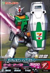 Gta-PR-006)ガンダム