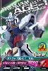 Gta-PR-033)ガンダムAGE-1 ノーマル/ファンブック1号