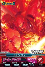 Gta-PR-034)シナンジュ/ガンダムエース11月号