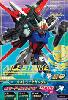 Gta-02-017-P)エールストライクガンダム