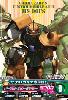Gta-02-030-M)ザクII(ガルマ専用機)