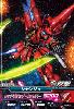 Gta-PR-052)シナンジュ(WHF '12 WinterSPパック)
