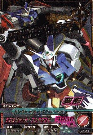 Gta-03-068-CP)ガンダムAGE-2 ダブルバレット