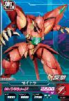 Gta-PR-061)ゼイドラ(食玩JOINT ACTION2)