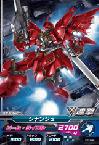 Gta-PR-068)シナンジュ(食玩ポップコーン)