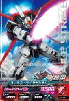 Gta-PR-069)エールストライクガンダム(食玩ポップコーン)