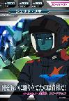 Gta-PR-082)ジェリド・メサ(スペシャルカードパック)
