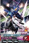 Gta-04-003-C)ガンダムAGE-3 ノーマル