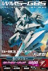 Gta-04-014-R)Gバウンサー