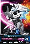 Gta-04-015-C)Gバウンサー