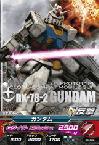 Gta-04-028-R)ガンダム