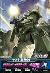 Gta-04-029-C)ザク�(量産型)