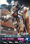 Gta-04-034-C)ガンダムMk-�(エゥーゴ仕様)
