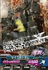 Gta-04-036-R)サイコガンダム