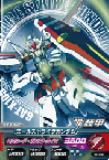 Gta-04-038-R)エールストライクガンダム