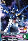 Gta-PR-084)ガンダムAGE-3(ハッピーセット)