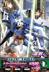 Gta-PR-087)ガンダムAGE-2 ノーマル(ハッピーセット)