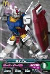 Gta-PR-088)ガンダム(ハッピーセット)