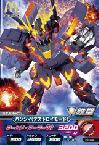 Gta-PR-090)バンシィ(デストロイモード)(ハッピーセット)