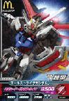 Gta-PR-091)エールストライクガンダム(ハッピーセット)