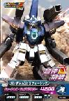 Gta-PR-092)ガンダムAGE-3 フォートレス(ファンブック)