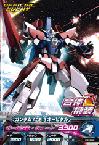 pr-093 ガンダムAGE-3 オービタル(8回大会参加賞) (PR)