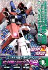 05-002 ガンダムAGE-3 オービタルオービタル (M)