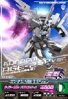 Gta-05-004-R)ガンダムAGE-2 Spver
