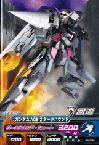 Gta-05-006-C)ガンダムAGE-2 ダークハウンド