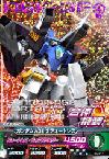 05-011 ガンダムAGE-3 フォートレスフォートレス (M)