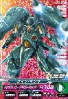 05-028 クィン・マンサ (M)