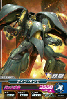 05-029 クィン・マンサ (C)