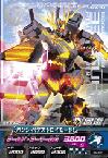 Gta-05-031-R)バンシィ(デストロイモード)